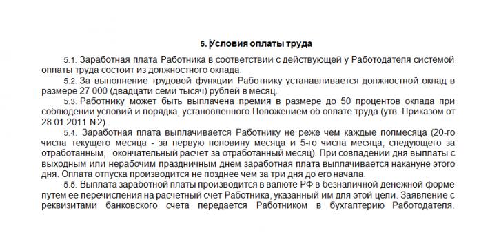 Трудовой договор, пункт 5 (образец)