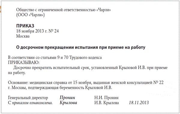Приказ о досрочном прекращении ИС по ст. 9 и 70 ТК (образец)