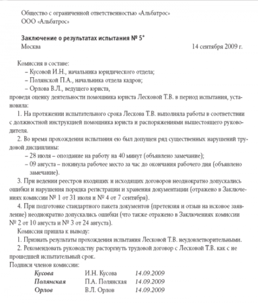 Заключение комиссии по прохождпению ИС (пример)