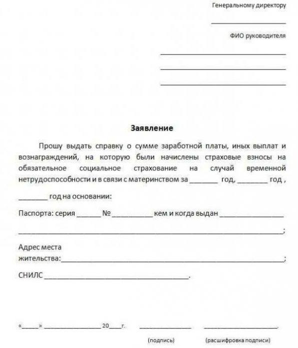 Заявление на предоставление справок (образец)