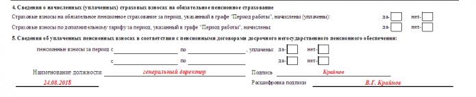 Справка СЗВ-СТАЖ (заключительные пункты)