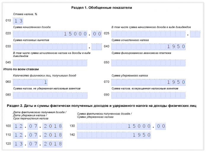 Разделы 1 и 2 формы 6-НЛФЛ (расчёт №1)