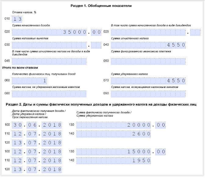 Разделы 1 и 2 формы 6-НЛФЛ (расчёт №3)