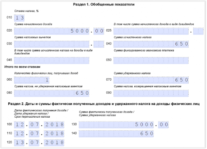 Разделы 1 и 2 формы 6-НЛФЛ (расчёт №4)