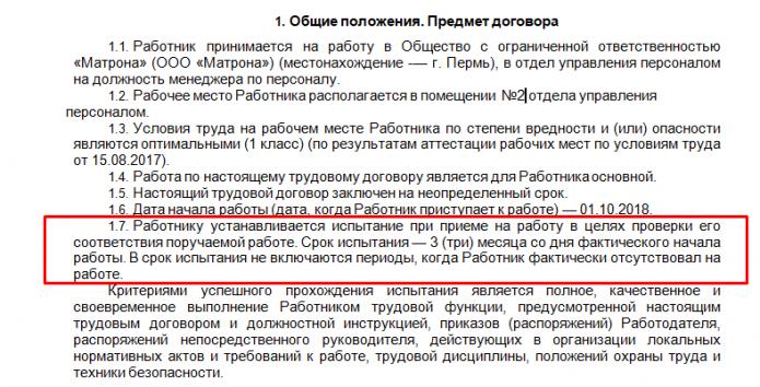 Фрагмент трудового договора с выделенным блоком по испытательному сроку