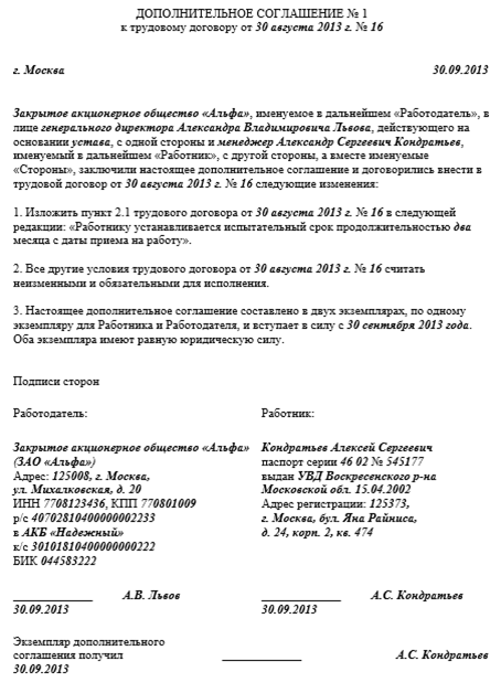 Дополнительное соглашение к ТД с пунктом по испытательному сроку (пример)