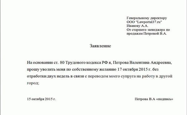 Заявление на увольнение без отработки (пример 2)