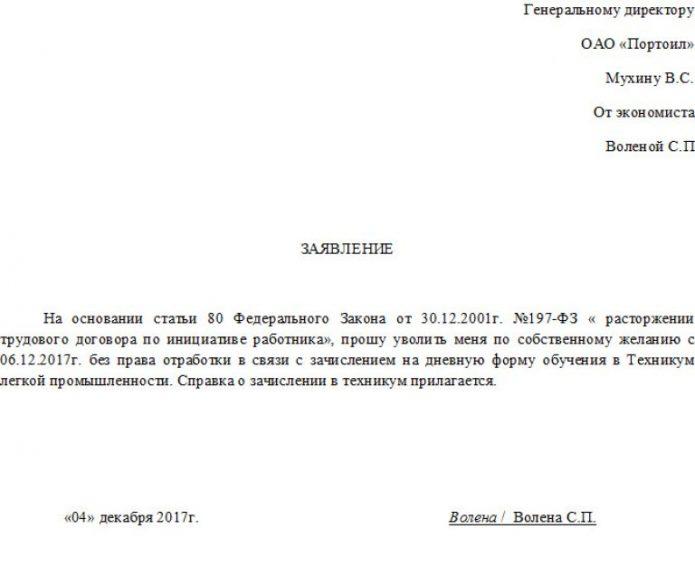 Заявление на увольнение без отработки (пример 1)
