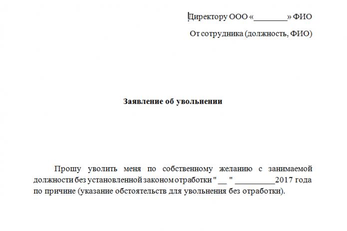 Заявление на увольнение (образец №2)