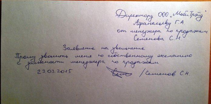Заявление на увольнение (образец №3)