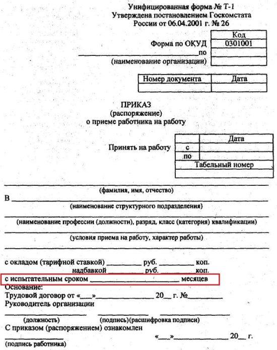 Приказ о приёме на работу по форме №Т-1 (шаблон)