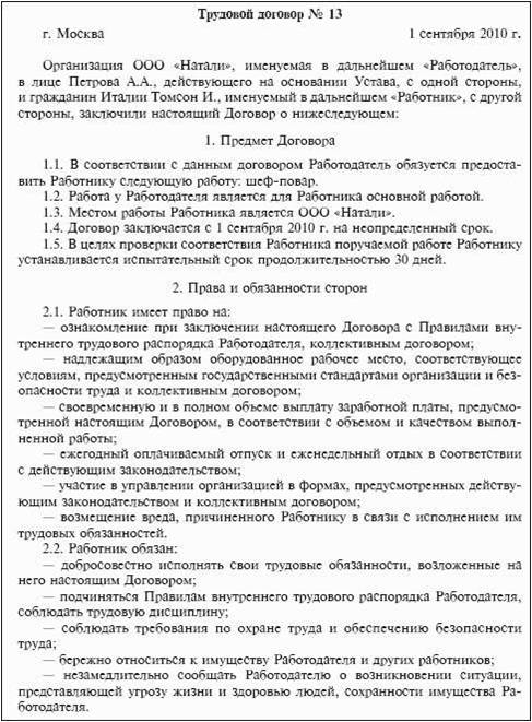 Договор со ссылкой на ИС (образец)