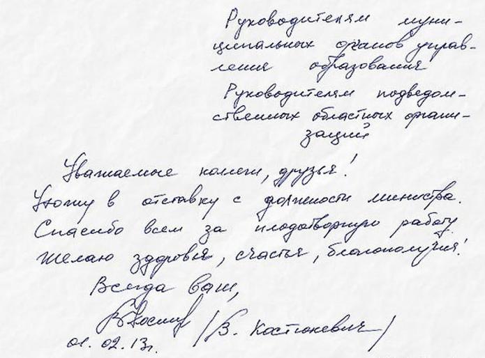 Прощальная записка от уволившегося министра