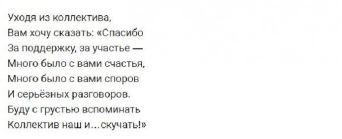 Пример прощального письма в стихотоворной форме