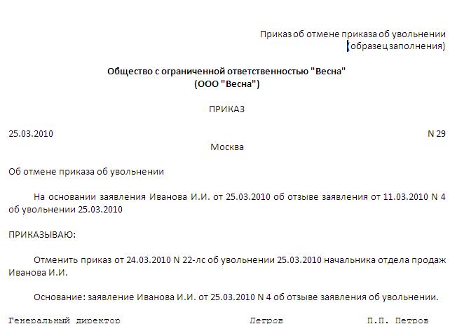 Пример приказа об отмене приказа об увольнении