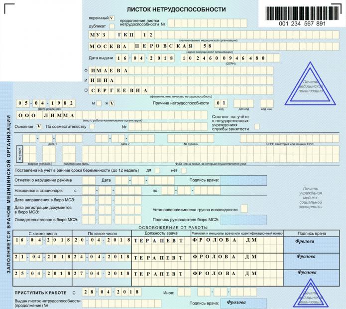 Пример заполнения больничного листа