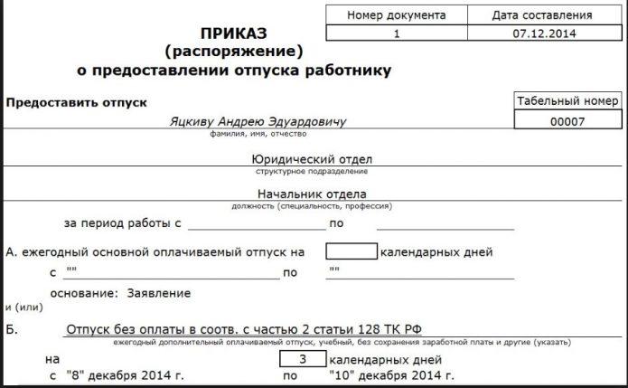 Пример приказа на предоставление неоплачиваемого отпуска