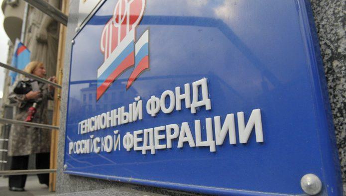 Вывеска: «Пенсионный фонд Российской Федерации»