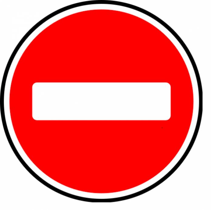 Дорожный знак «кирпич»