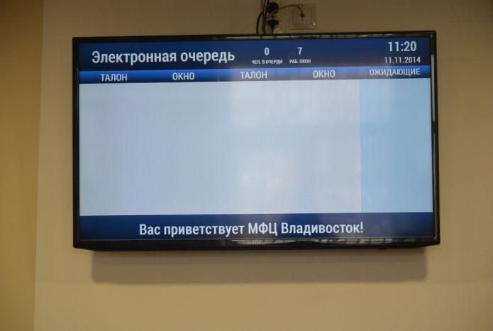 Табло электронной очереди в МФЦ Владивостока
