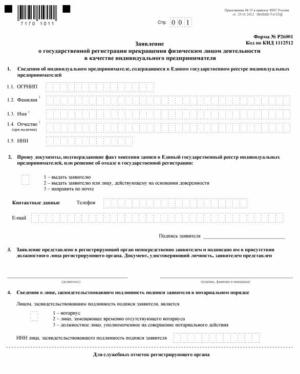 Регистрация ип на госуслугах программа подготовки документов реквизиты оплаты госпошлины по регистрации ооо