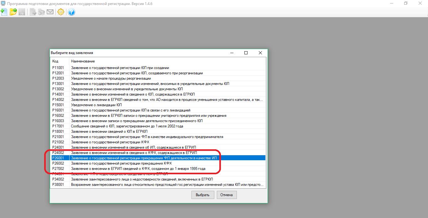 программа закрытии ип