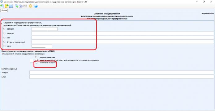 Заполнение заявления Р26001 в Программе для подготовки документов в ФНС
