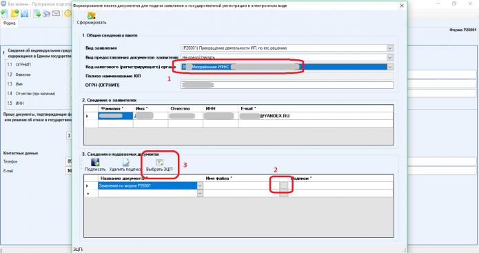 Выбор инспекции и подписание заявления в Программе для подготовки документов в ФНС