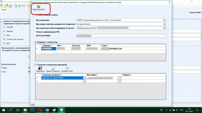 Формирование пакета документов в ФНС