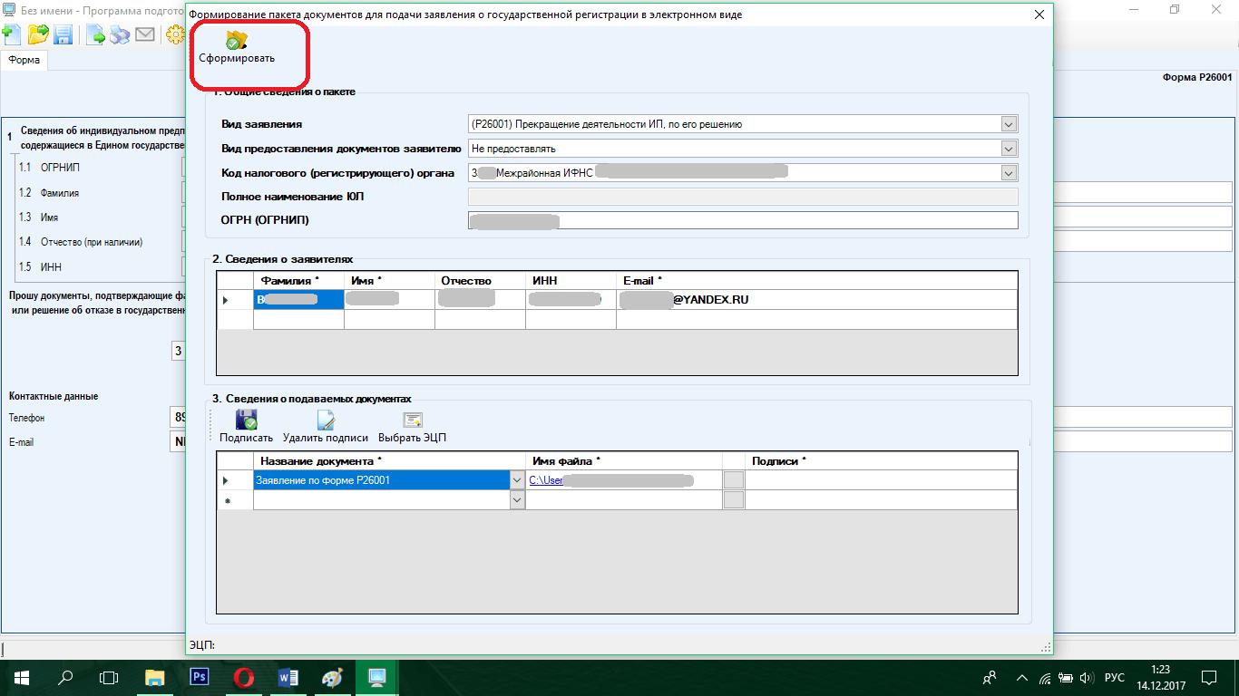 программа подготовки закрытия ип