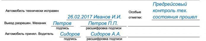 Путевой лист образца 2017 года