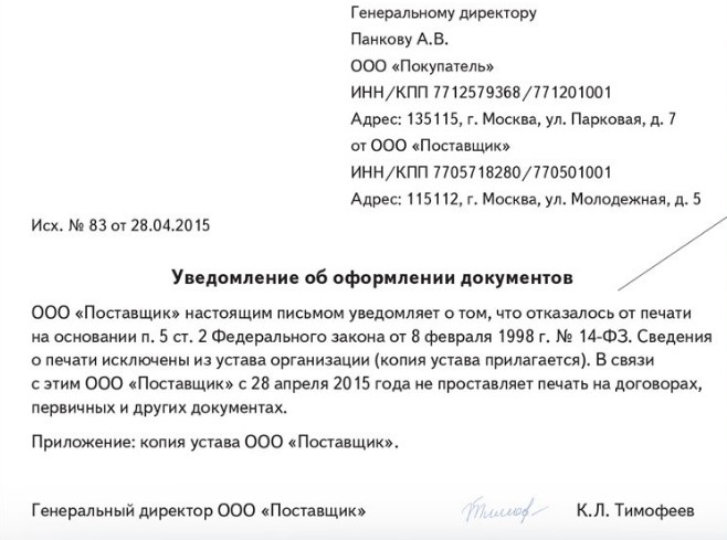 Пример письма об отказе от печати