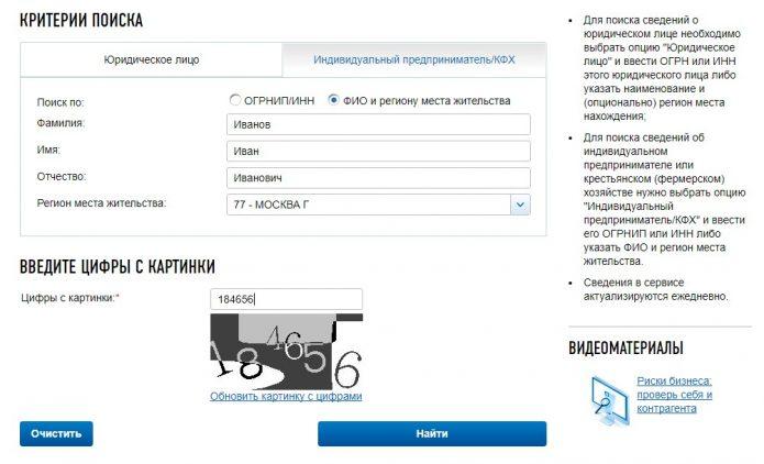 Оформление запроса на получение материалов из ЕГРИП через портал фискальной службы, шаг 4