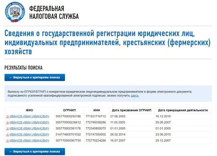 Получение выписки через сайт фискальной службы, шаг 5