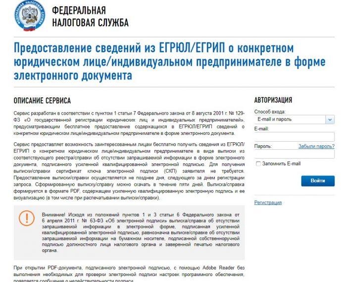 Порядок формирования онлайн-запроса на получение заверенной выписки из ЕГРИП через портал ФНС, шаг 1