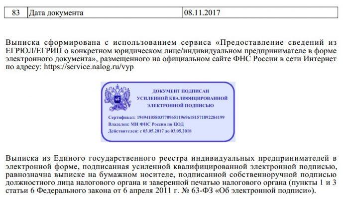 Порядок формирования онлайн-запроса на получение заверенной выписки из ЕГРИП через портал ФНС, шаг 6