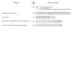 Декларация НДФЛ, лист 2
