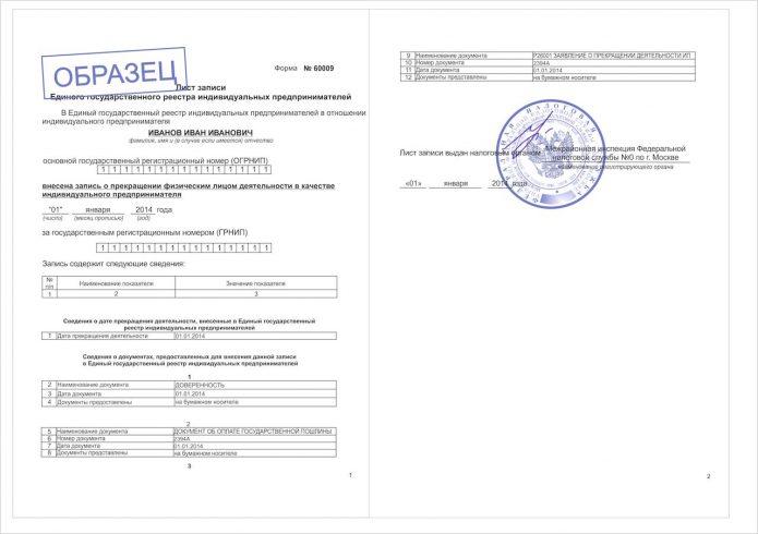 Лист записи в ЕГРИП