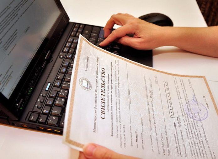 Ноутбук, свидетельство о постановке на налоговый учёт