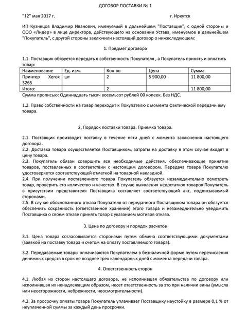 Первый лист договора поставки