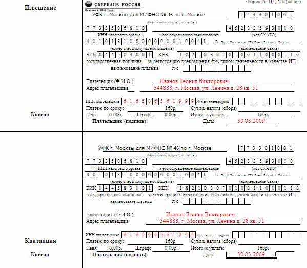 Пример запонения квитанции на оплату госпошлины