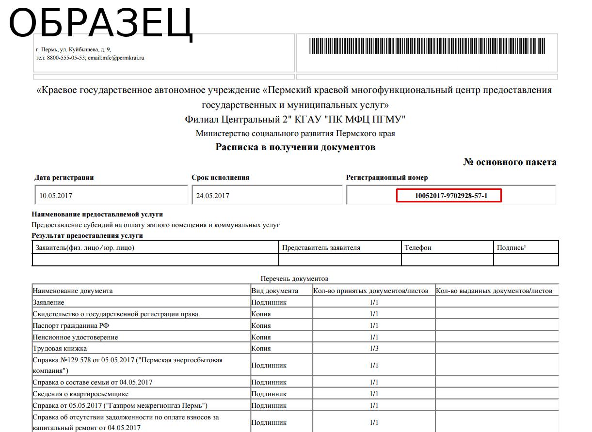 Регистрация ип пермь мфц сроки действия квитанции при регистрации ип
