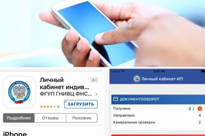 Мобильное приложение ФНС