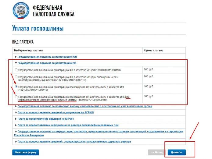 Скриншот страницы сайта ФНС (уплата госпошлины)