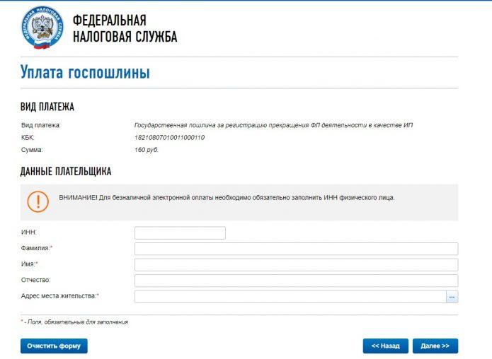 Скриншот страницы сайта ФНС с пустыми полями для заполнения данных плательщика