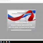 Программа подготовки документов