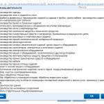 Онлайн-регистрация ИП на сайте ФНС, шаг 8