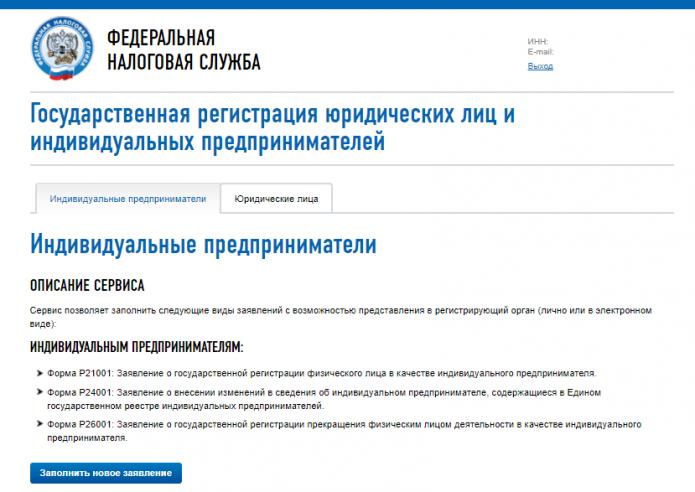 Онлай-регистрация ИП