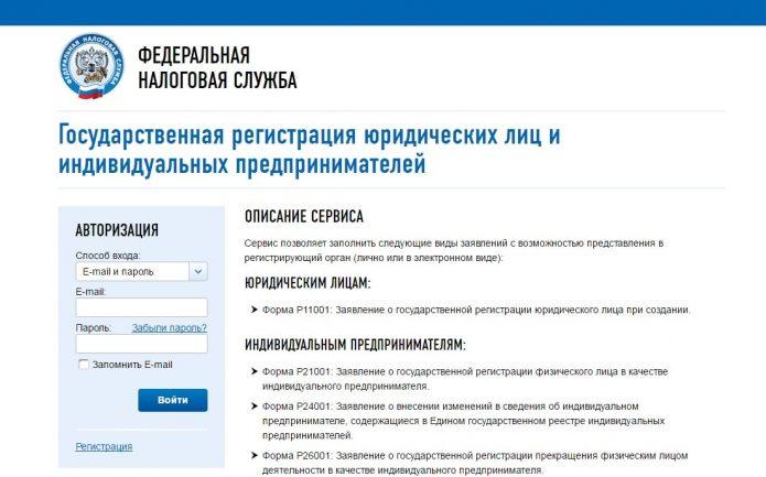 Скриншот сайта ФНС: госрегистрация юрлиц и ИП
