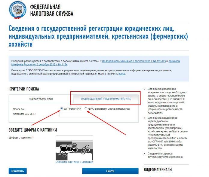 Скрин сайта ФНС
